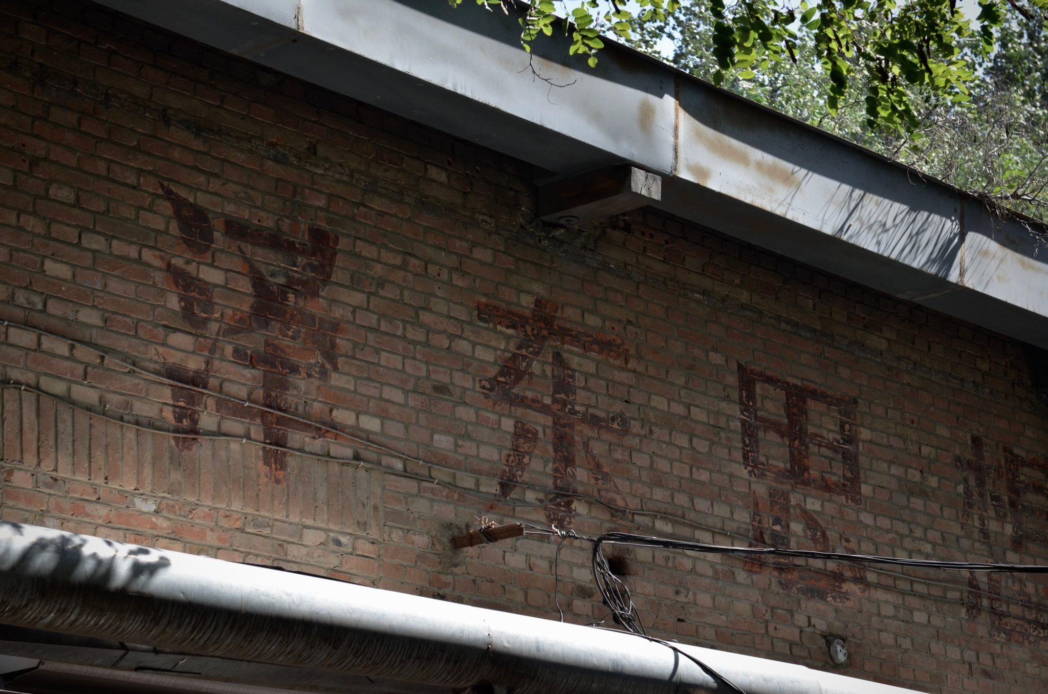 798-Art-District-Peking-chinesische-Schriftzeichen