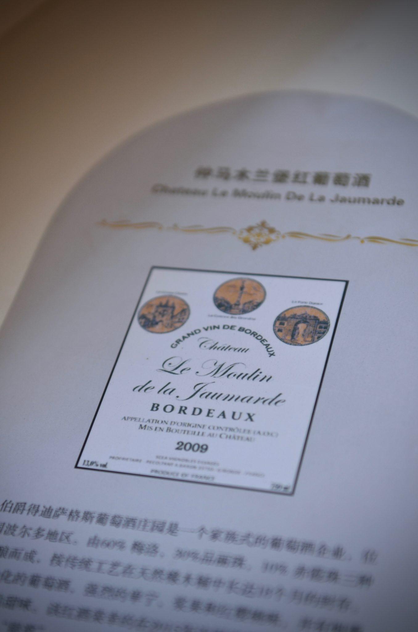 Hainan-Business-Class-Wein