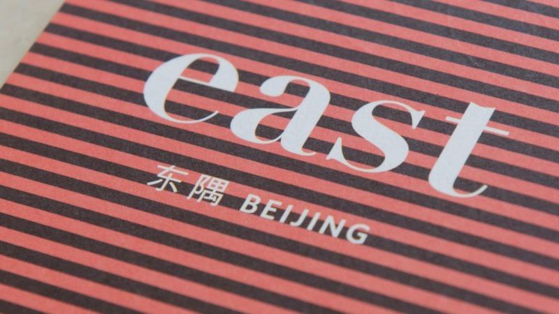 EAST Hotel Peking: Das klassisch-elegante Design zieht sich durch das gesamte Konzept