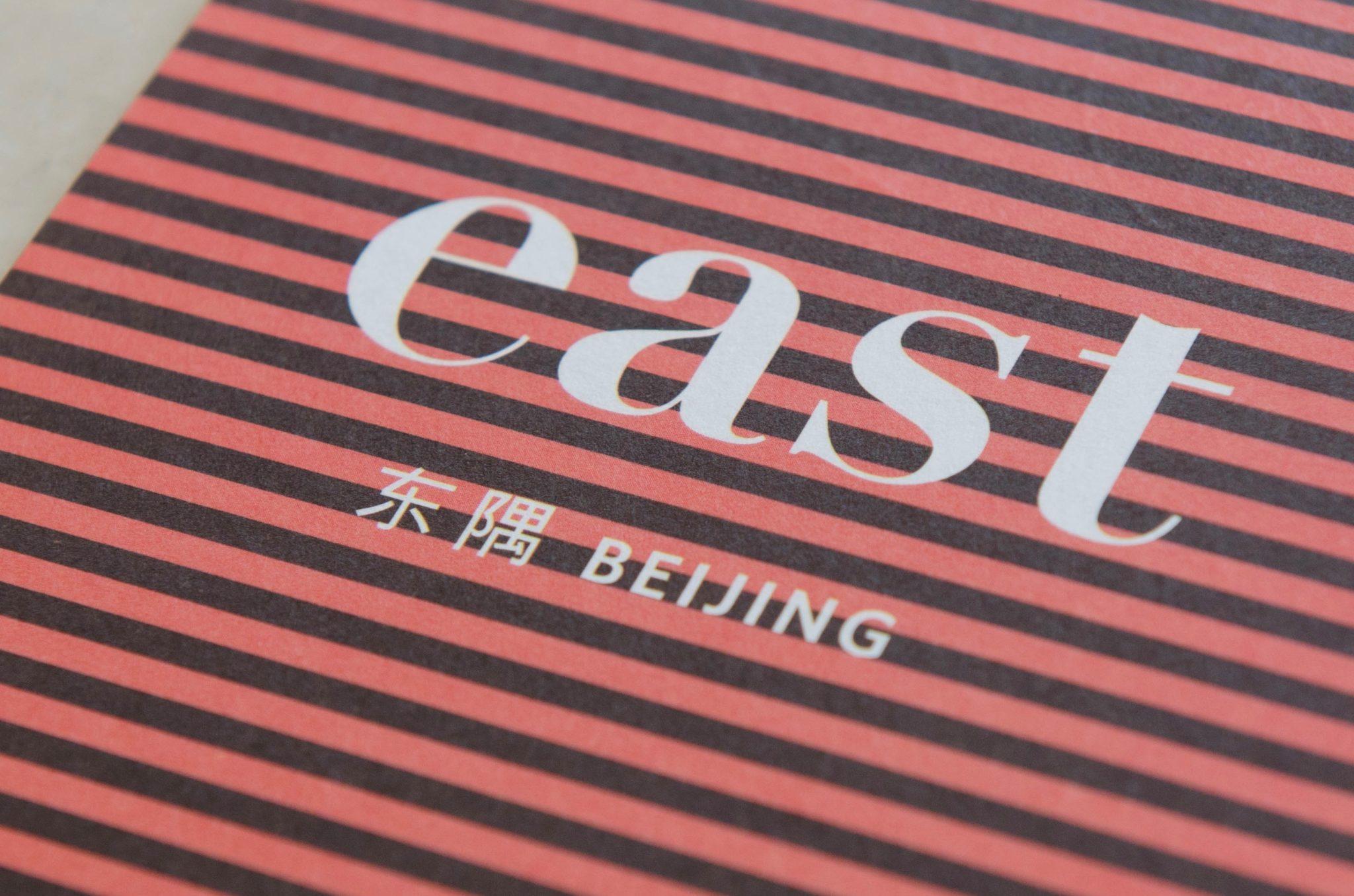 Businesshotel mit Sternchen: Das EAST Hotel Peking