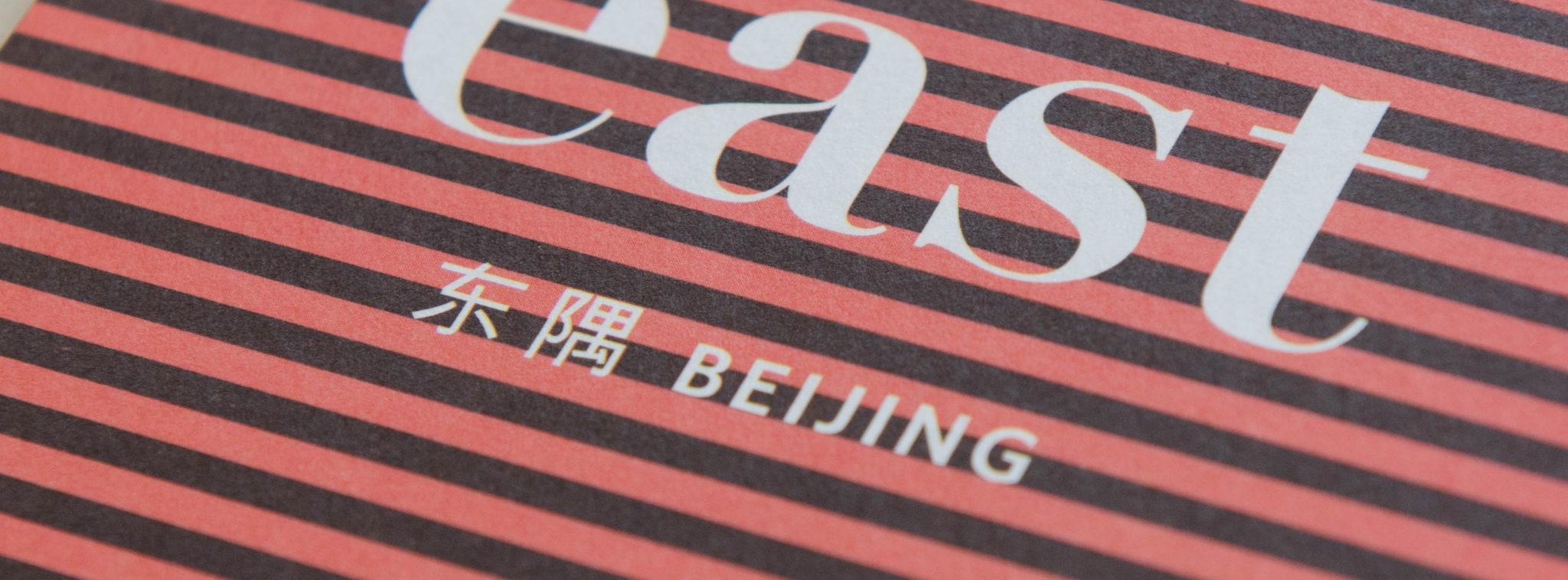 EAST Hotel Peking: Schick und elegant