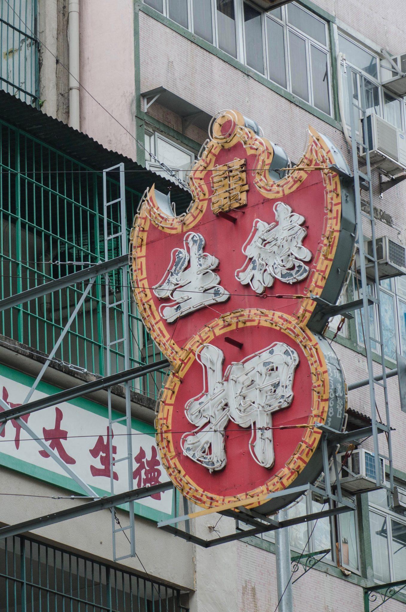 Hongkong Reisetipps: In Kowloon leuchten am Abend die Neonschilder in allen Formen und Farben.