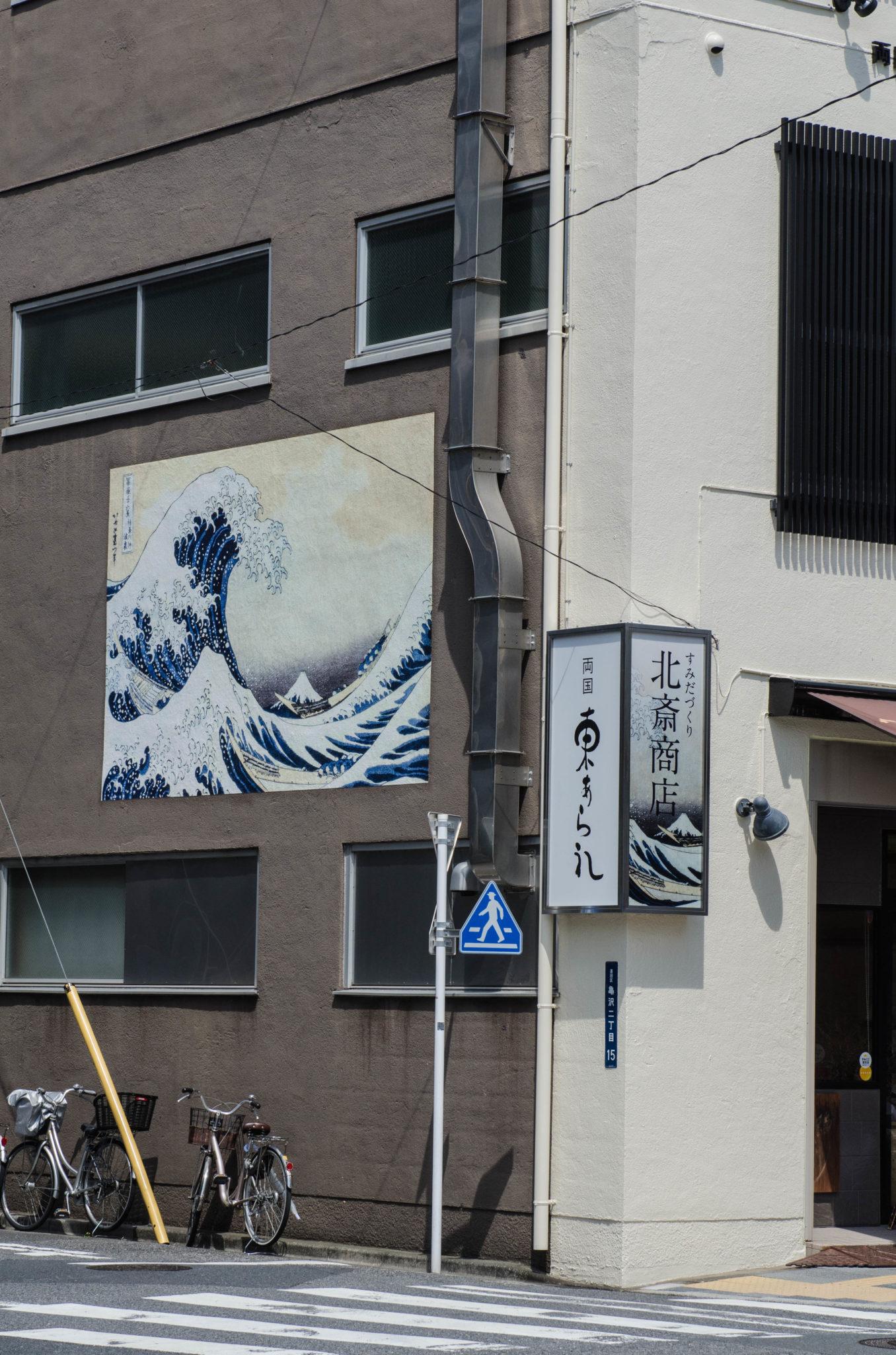 Kultur in Tokio gibt's zum Beispiel im Hokusai Museum.