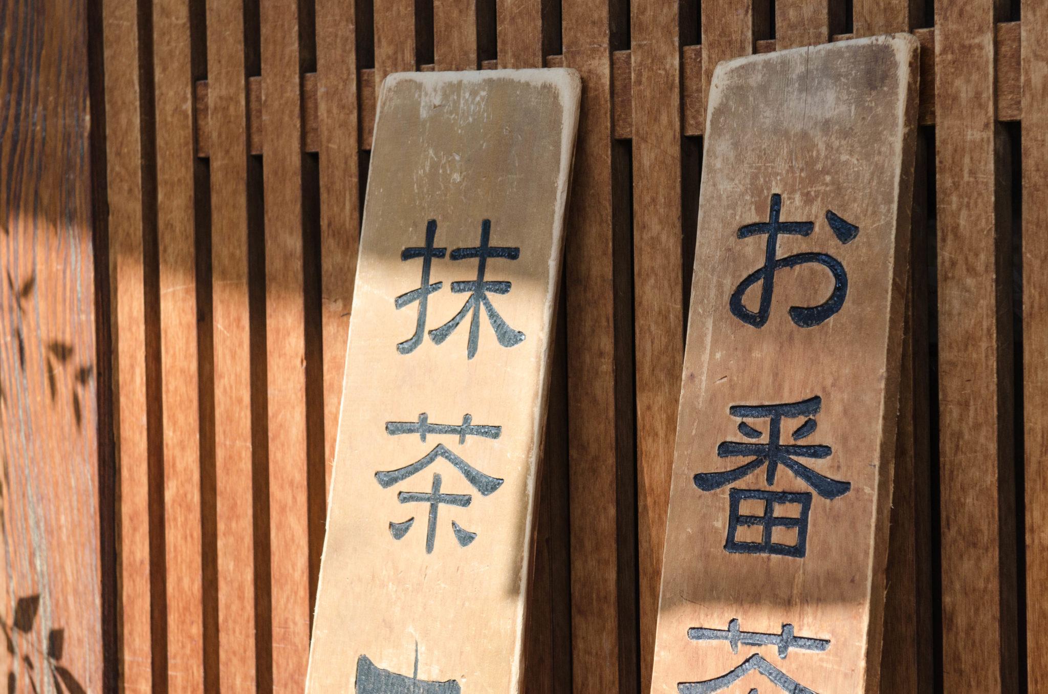 Unser Japan Reisebericht gibt euch nötige Tipps rund im das Reisen in Japan.