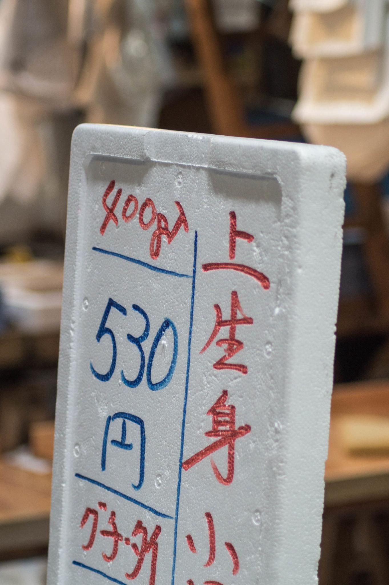 Unsere Tokio Fischmarkt Tipps findet ihr auf Travellers Archive.