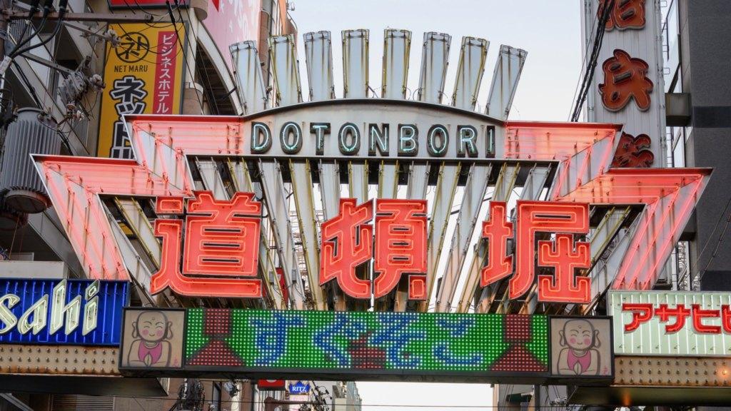 Fressmeile Dotonbori in Osaka