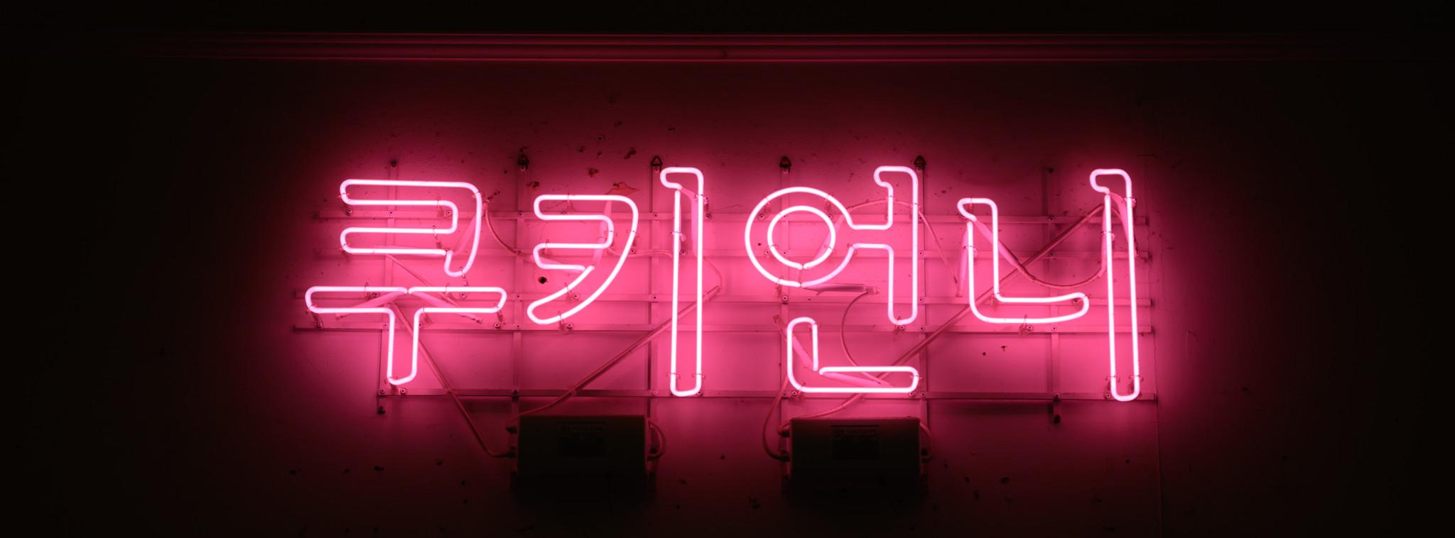 Südkorea Reisen