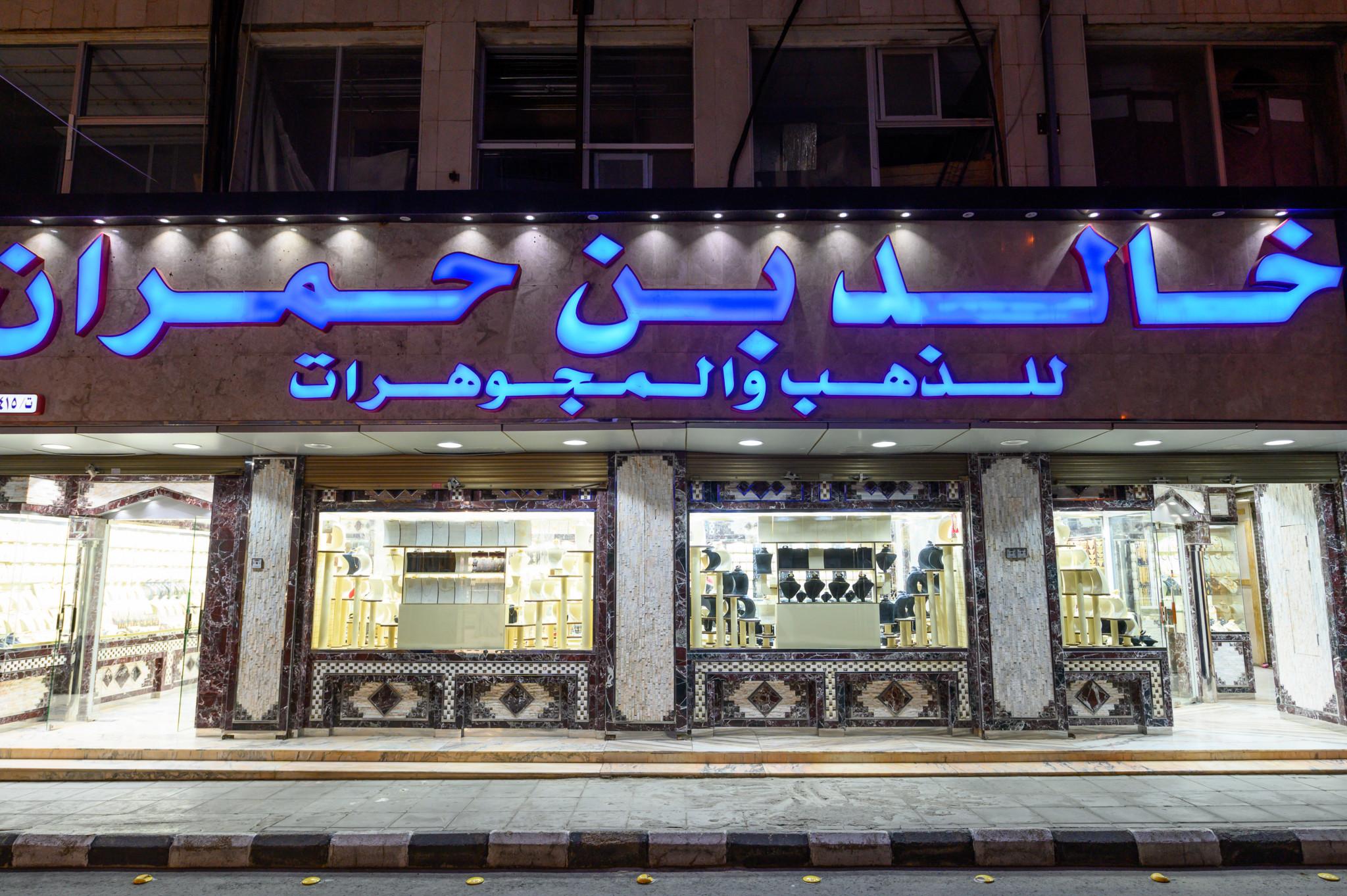 Saudi Arabien Shop Fassade